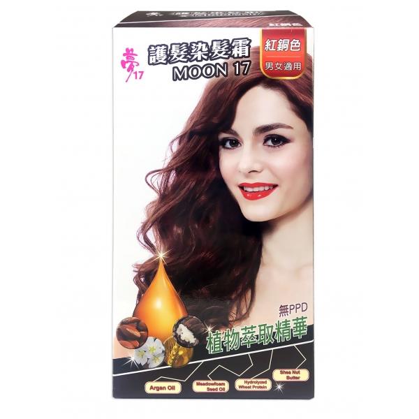 夢17護髮染髮霜-紅銅色