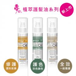 【新品上市】夢17護髮油系列:護色型、修護型、全效型三種護髮新品